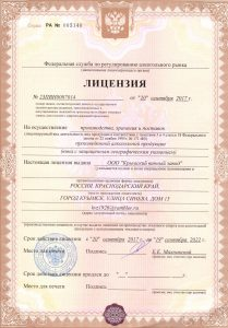 """Лицензия """"Вино с защищённым географическим указанием """"Кубань. Крымск"""""""
