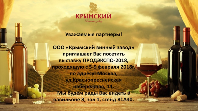 Приглашение партнёров на ПРОДЭКСПО 2018