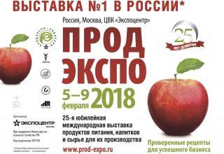 Приглашение на Prodexpo 2018