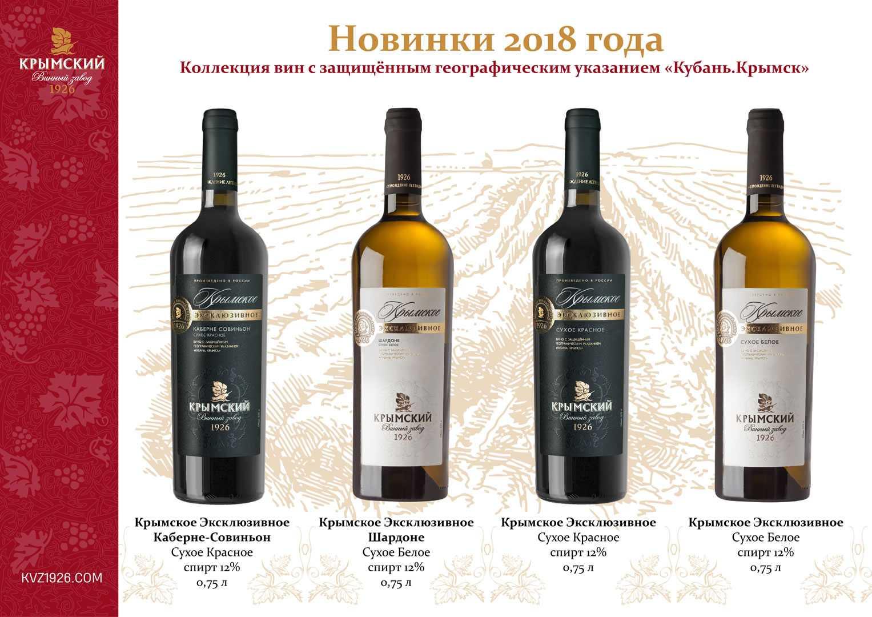 """Новинка 2018 вино ЗГУ """"Кубань.Крымск"""""""
