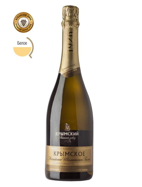 Российское Шампанское Крымское Полусухое