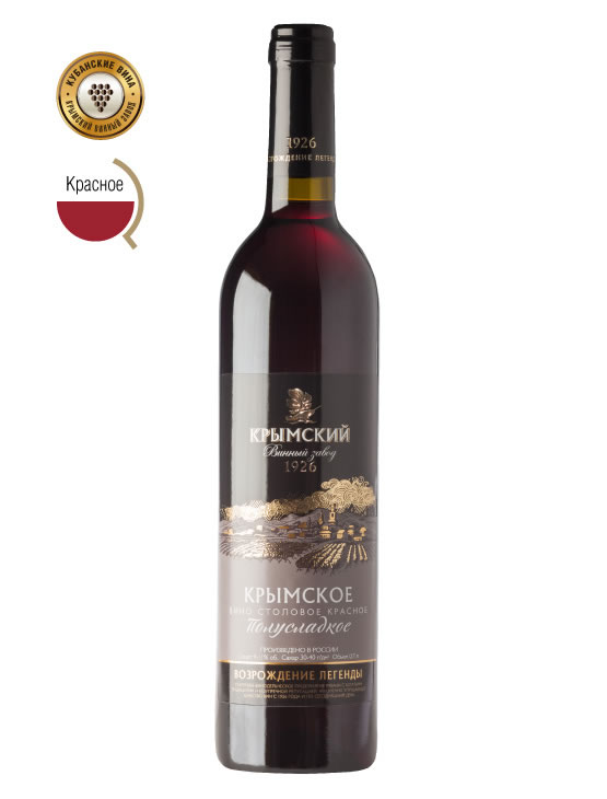 Вино Крымское Красное Полусладкое
