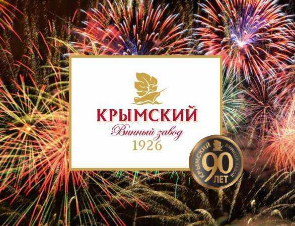 Крымский винный завод, 90 лет Юбилей