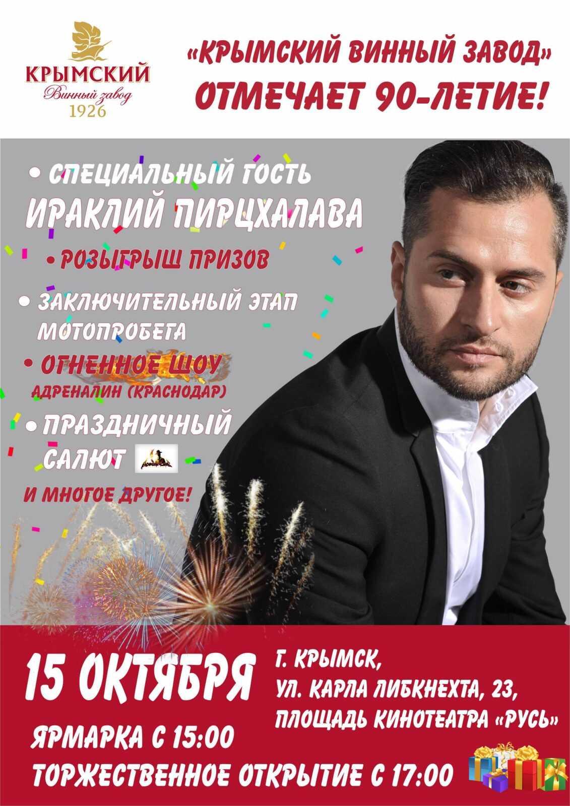 Афиша Ираклий Пирцхалава в Крымске 2016