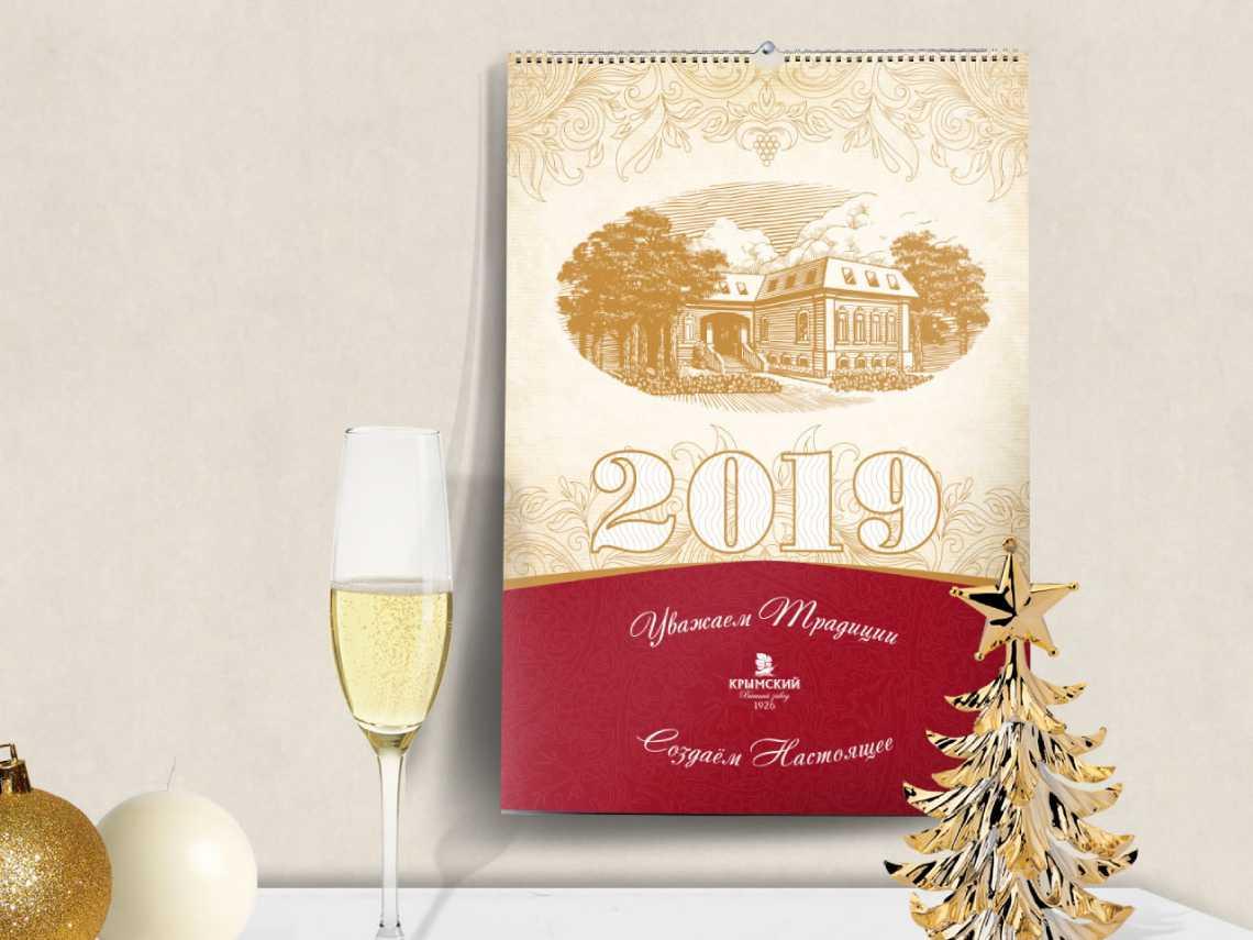 Скачать календарь на 2019 год Крымского Винного Завода