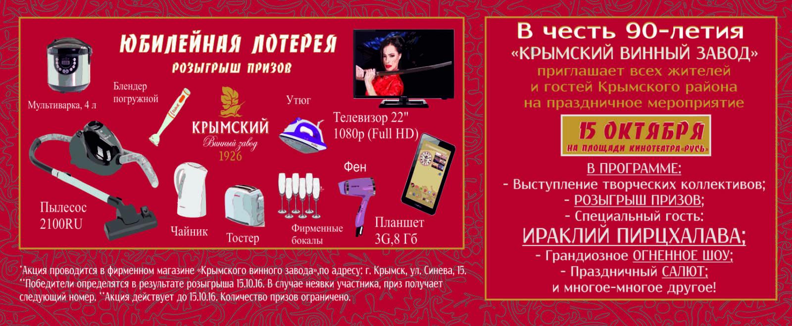 лотерея 2016 Крымский винный завод
